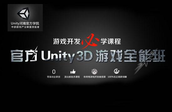 历时2年 unity总部与云和数据共同打造unity3d游戏全能培训课程图片