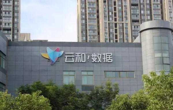 郑州云和数据办公基地