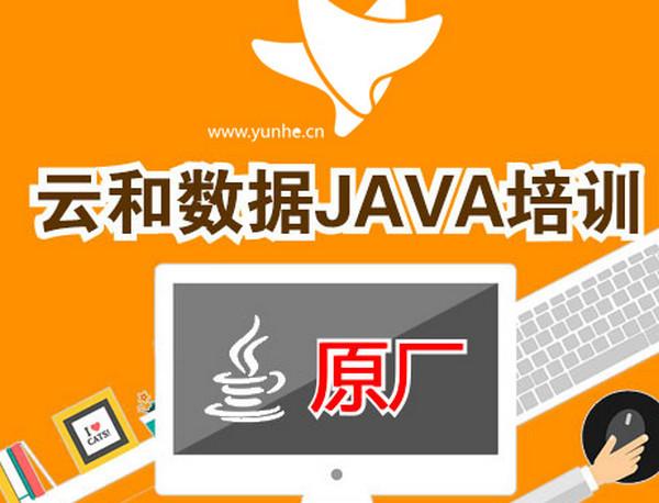 云和java培训大纲